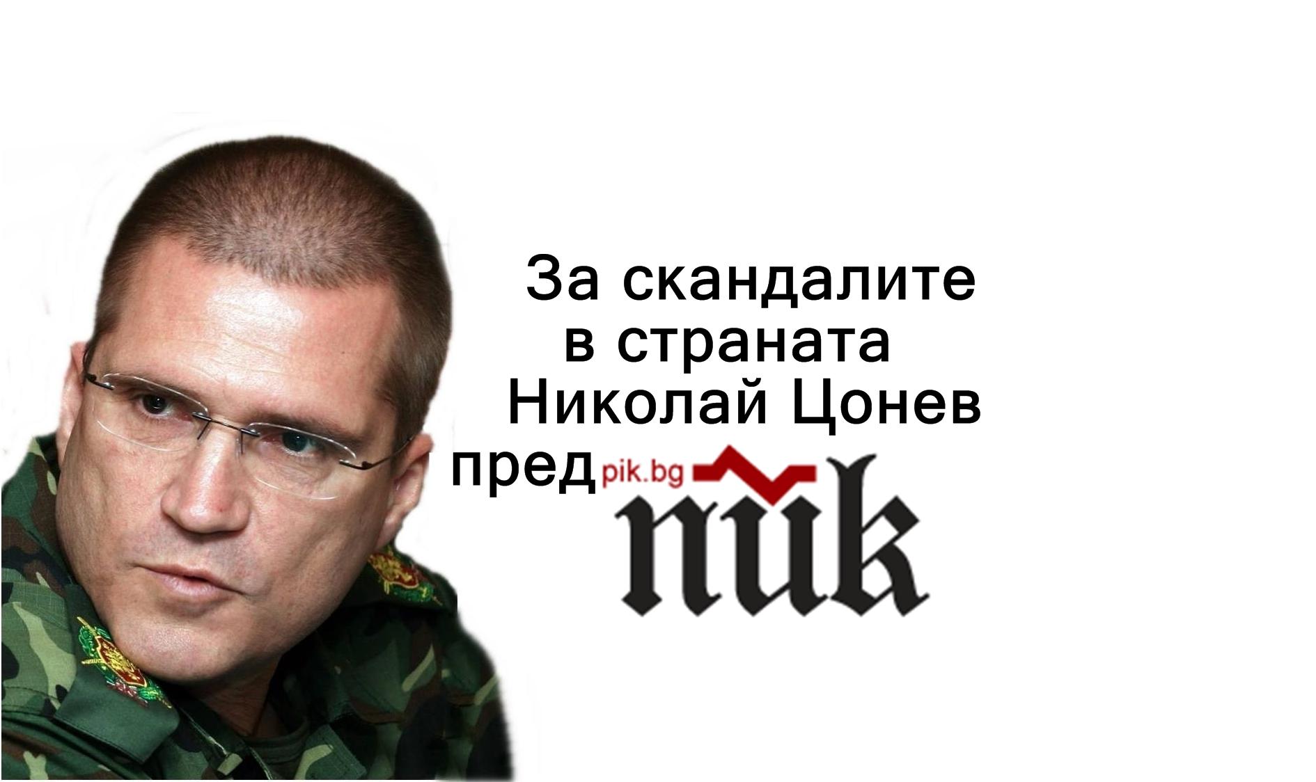 За скандалите в страната Николай Цонев пред ПИК