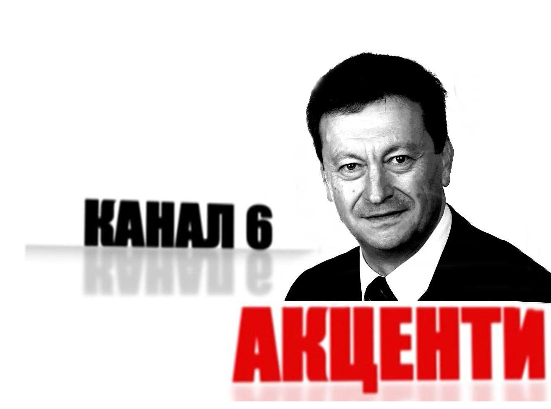 Липса на държавност според Таско Ерменков +ВИДЕО