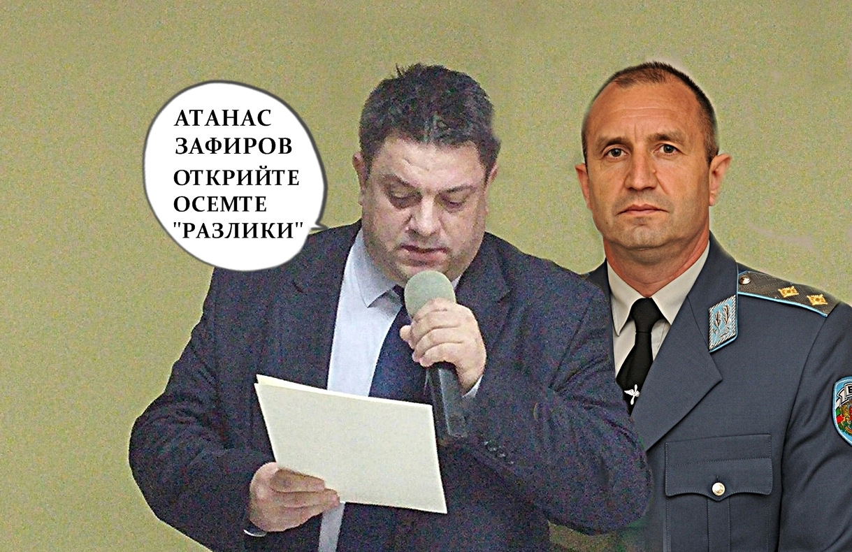 АТАНАС ЗАФИРОВ : ОТКРИЙТЕ ОСЕМТЕ ''РАЗЛИКИ''