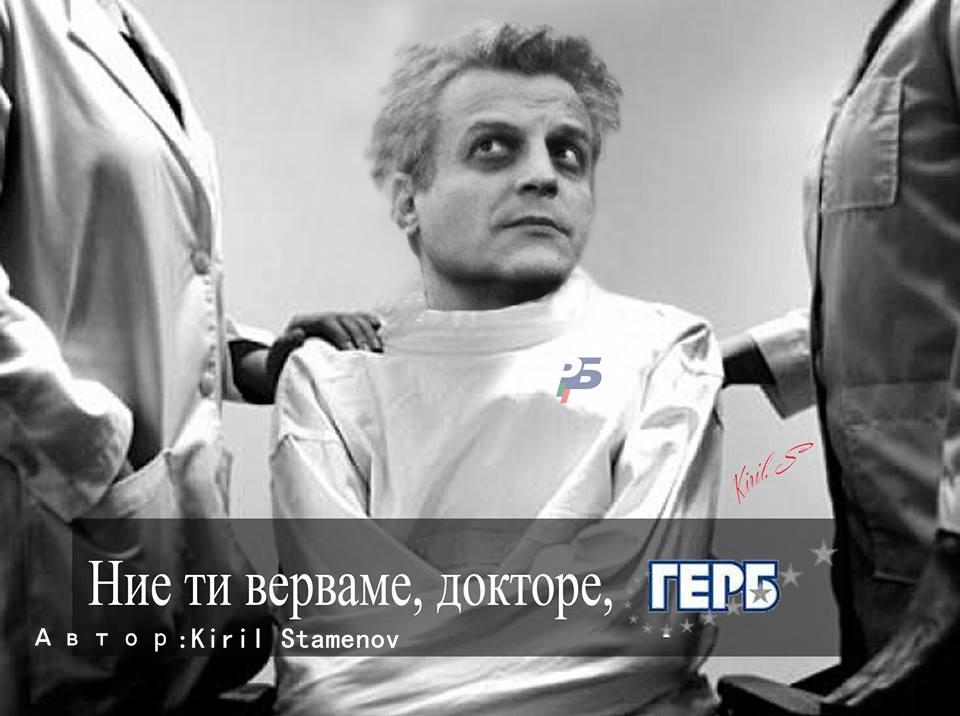 Жельо Бойчев: Москов щеше да е в ареста, ако бяхме Румъния