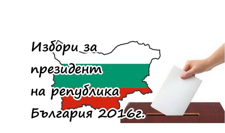 Вижте първата президентска кандидатура за избори 2016г.