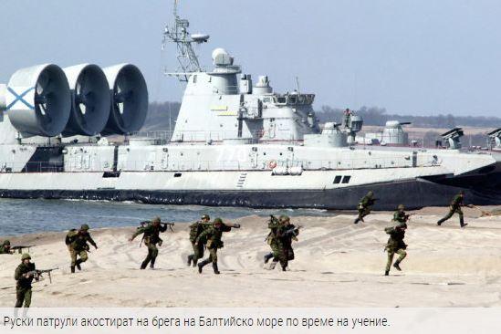 Швеция и Финландия отказват на Русия за балтийска среща по сигурността