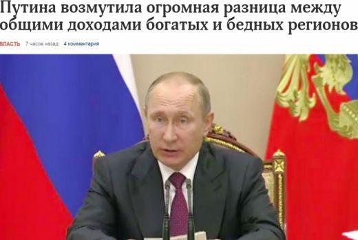 Путин възмутен: Някои региони в Русия са 43 пъти по-бедни от други!