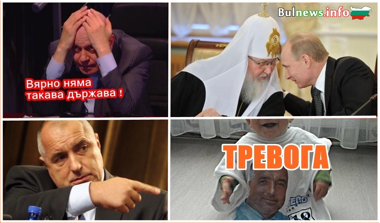 """Прав си Слави – """"няма такава държава"""""""