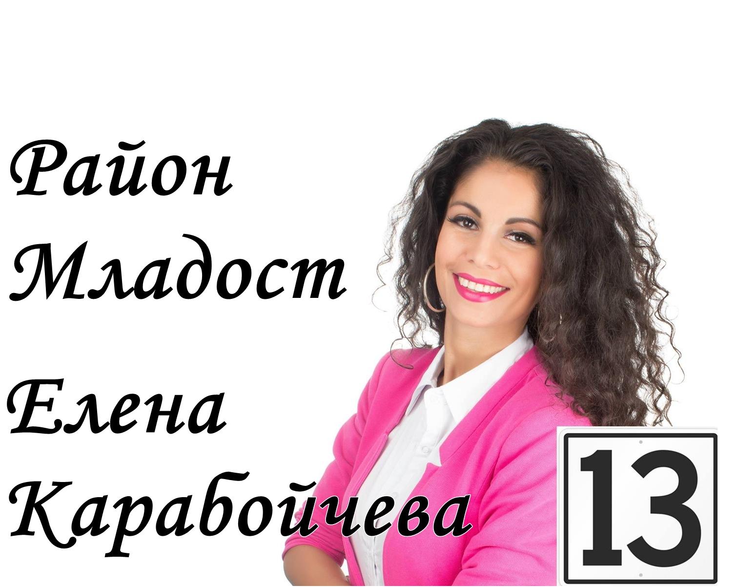 Елена Карабойчева за район Младост
