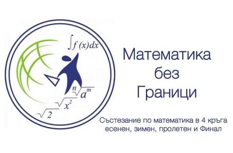 """27 медала за учениците от НУ """"Христо Ботев"""" на международен турнир """"Математика без граници"""""""