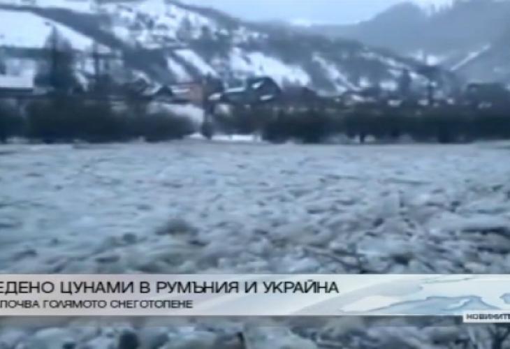 Ледено цунами от Румъния и Украйна стигна до България!