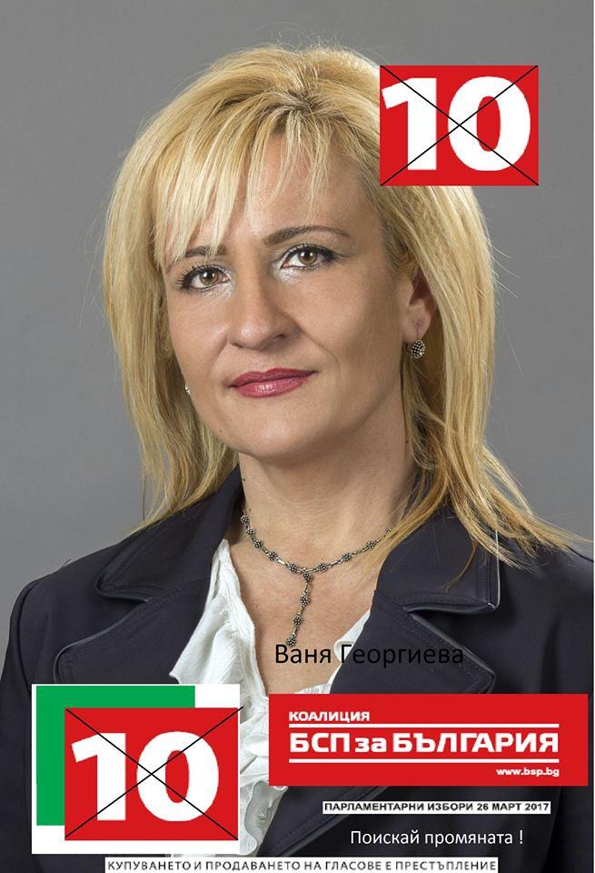 Ваня Георгиева - № 10 в листата Шумен