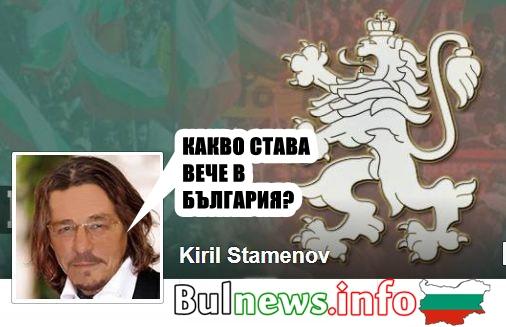 оз.полк, инж. Стаменов пита: Какво става вече в България?