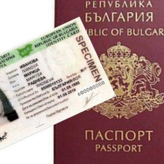 Нови лични карти и паспорти от началото на 2018 г.