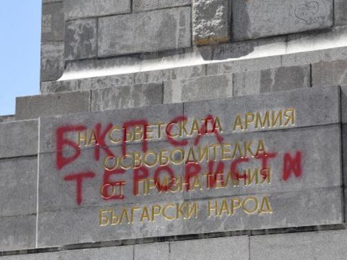 Русия ни хока заради Паметника на съветската армия