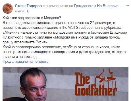Стоян Тодоро в