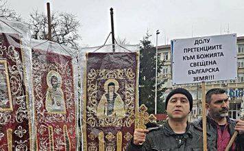Протест във Варна срещу политиката на Ердоган