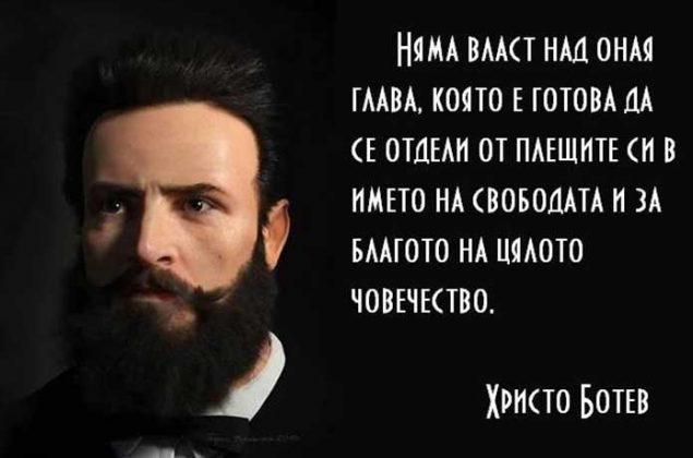 Христо Ботев: Кажи ми, кажи, бедний народе, кой те в таз рабска люлка люлее?