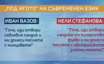 """Издадоха """"Под игото"""" със съвременен, но скандален превод"""