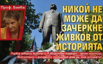Никой не може да зачеркне Живков от историята