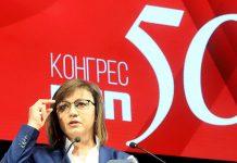 Нинова пред конгреса: Всяка партия, прегърнала се с ГЕРБ, повече не влиза в парламента