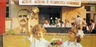 Как ни възпитаваха в училище по времето на соца в НРБ