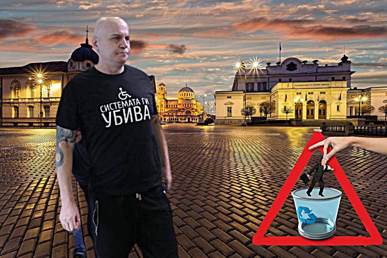 Когато Слави излезе на площадът няма да има пощада!