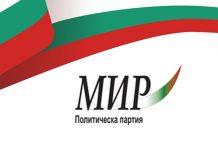 Партия МИР с ново ръководство и цел влизане в Парламента