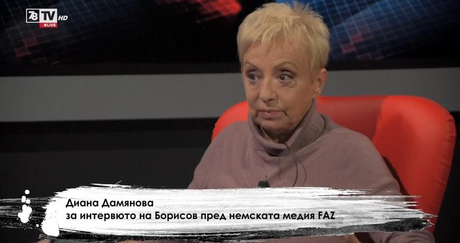 """Диана Дамянова: Само среден простак би оправдал Борисов за """"биологичните нужди"""""""