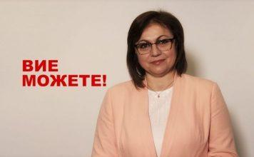 Корнелия Нинова с емоционално видео-послание към жителите на Област Сливен: Не се предавайте, гласувайте!