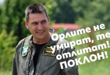 Колега на загиналия майор Терзиев с тежко обвинение: Посочи кой го е убил!