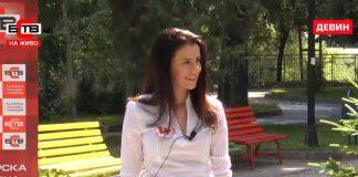 Петя Михалевска: Първи ангажимент, който ще имаме, е да внесем Закон за защита на Родопската марка