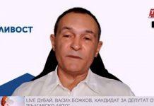 Божков: Американците пазят Борисов. Слави е реплика на статуквото