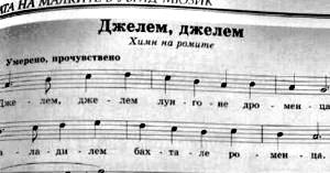 Учител по музика отказва да преподава ромския химн