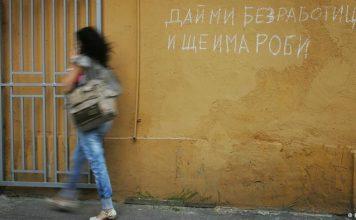 Ето защо е това униние в България