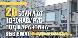 От сега: Lupa.bg съобщава за 20 болни от коронавирус под карантина във ВМА!