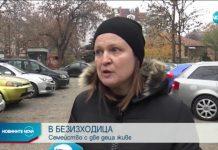 Абсурд в Пловдив! Семейство с 2 деца живее с 380 лева на месец, бащата не може да получи помощи